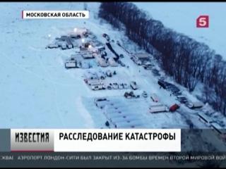 Репортаж с места катастрофы Ан-148