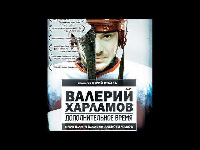 Валерий Харламов Дополнительное время 2008