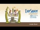 Игровой центр ExerSaucer™ Jungle Quest