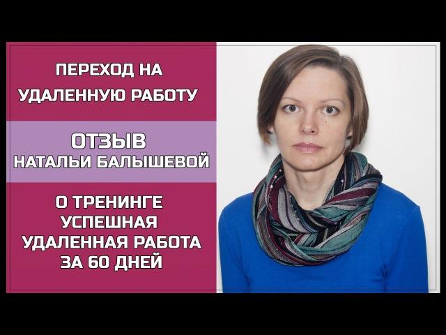 STAFF-ONLINE ОТЗЫВЫ | Натальи Балышевой о тренинге успешная удаленная работа