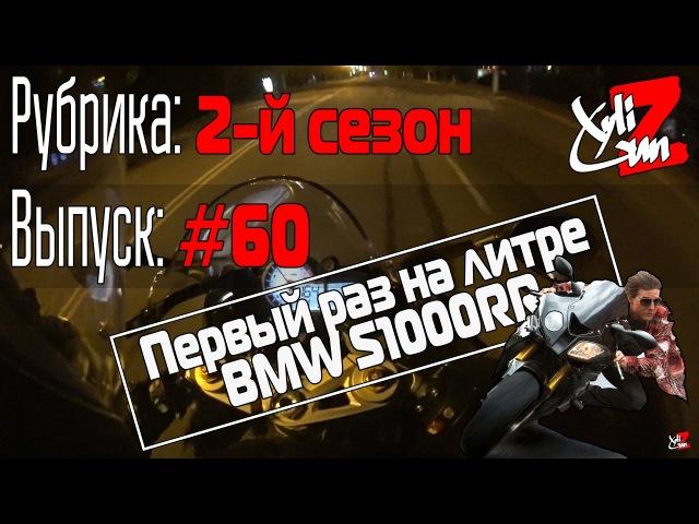 XyliGun Online 60 Первый раз на литре BMW S1000RR