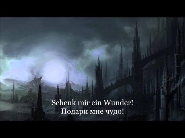 Unheilig - Schenk Mir Ein Wunder Lyrics Текст песни и перевод