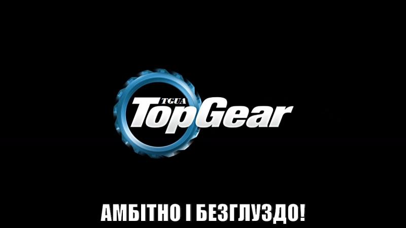 Top Gear Амбітно і безглуздо 2 Лімузини