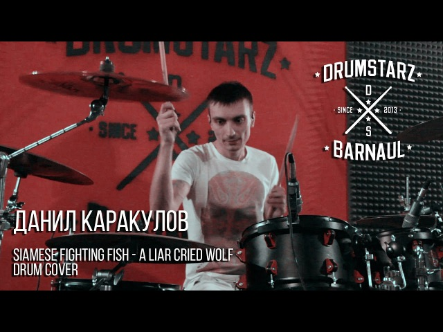 Данил Каракулов - Siamese fighting fish - A liar cried wolf (drum cover)
