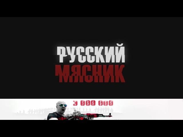 Chpon`k collection Мясник 3 миллиона CSGO Battlefield 3 Battlefield 41