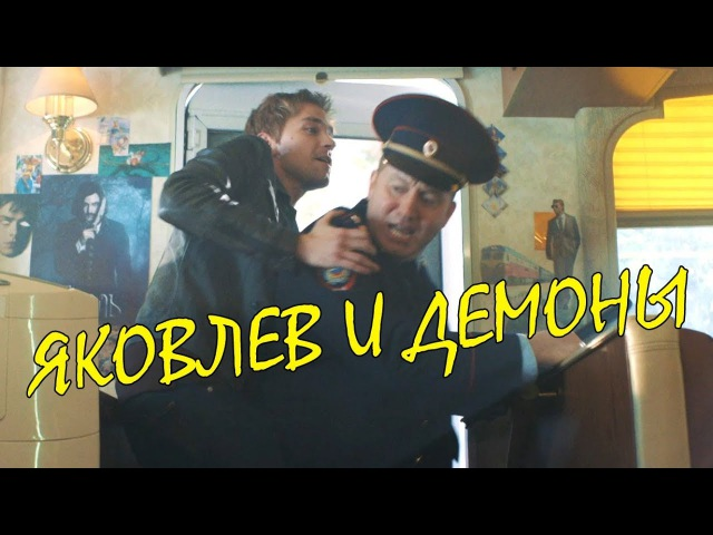 Яковлев и два демона Кросс промо Гоголь