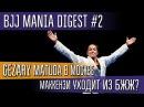BJJ Mania Digest 2: Gezary Matuda в Москве, Маккензи уходит из БЖЖ? bjj mania digest 2: gezary matuda d vjcrdt, vfrrtypb e[jlb