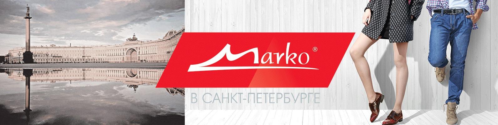 bc4d66fbb877 МАРКО ОБУВЬ Сеть магазинов СПб   Обувь оптом   ВКонтакте