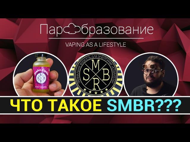 Жидкости для электронных сигарет SUMBER (SMBR)