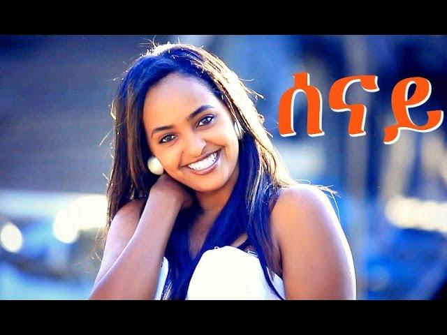Selamawit Yohannes Senay ሰናይ New Ethiopian Music Official Video