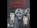 Путин версия реалистичная Дядя Вова мы с тобой!