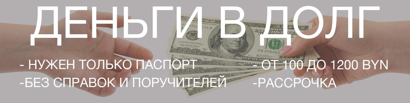 Деньги в долг Пинск   ВКонтакте b7159e5f252