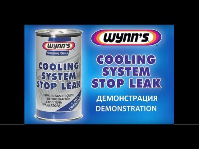 Стоп Течь системы охлаждения (Радиатора) - WYNN's Cooling System Stop Leak