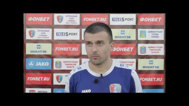 Флеш интервью Андрея Мурнина после матча ТамбовРотор