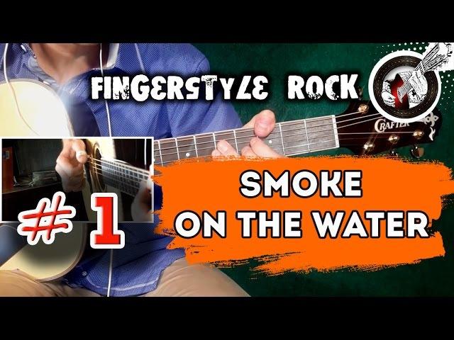 1. Smoke on the water на гитаре   Фингерстайл рок. Видеосерия