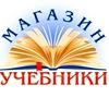 """Магазин """"Учебники"""" г. Рязань"""