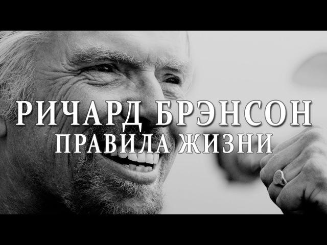 РИЧАРД БРЭНСОН - Правила Успеха и Принципы Жизни | 40 принципов жизни предпринима ...
