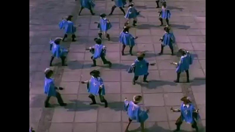 Песня из фильма Д'Артаньян и три мушкетера Кровопролитья Песня де Тревиля