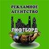 "Рекламное агентство ""ЛИФТБОРД"""