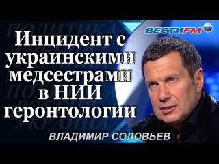 Владимир Соловьев: Инцидент с украинскими медсестрами в НИИ геронтологии Полны