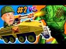 ОХОТА НА ЗОМБИ 2 ГИГАНТСКИЙ ЗОМБИ и его армия в игре Zombie Safary в Мульт игре для дете