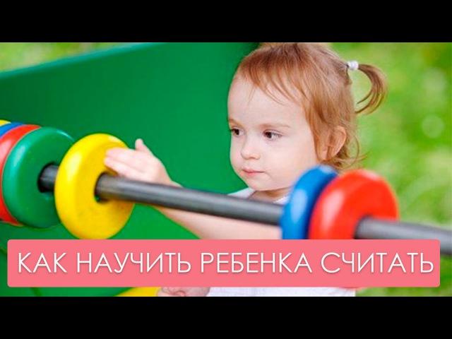 Как научить ребенка считать Мамина школа ТСВ