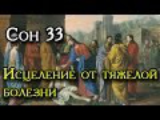 Сон Пресвятой Богородицы 33   молитва от тяжелой болезни