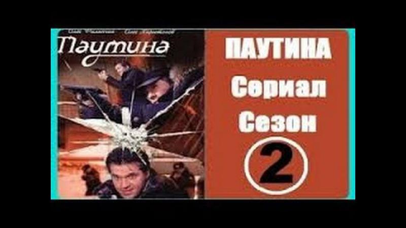 Паутина 2 сезон 10 12 серия детектив кр боевик Россия 2007 2017