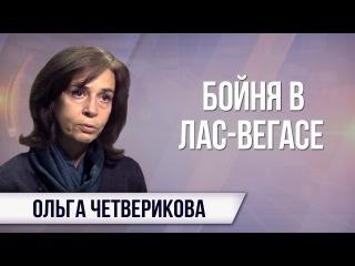 Ольга #Четверикова. Мировой правящий класс реализует стратегию управляемого хао...хаоса