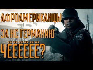 Минусы Battlefield 1. Разбираем лучший сетевой шутер прошлого года.