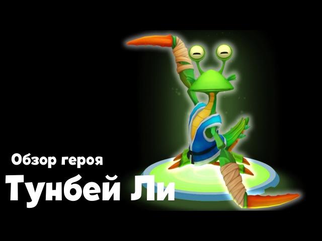 Шаранавты Арена Обзор героя Тунбей Ли 2