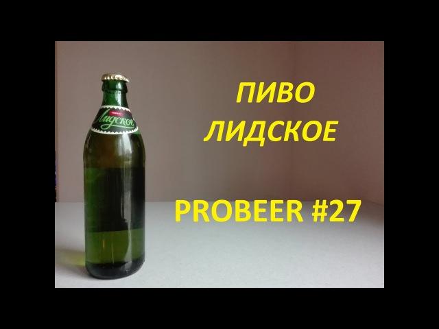 ЛИДСКОЕ РЕТРО Probeer 27
