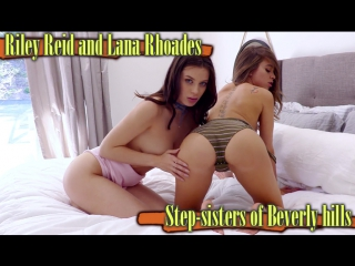 Riley Reid and Lana Rhoades - Step-sisters of Beverly hills   Porn, porno, creampie, teen, petite, all sex, ass, pussy, oral