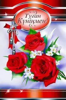 поздравление атаку с юбилеем казакша обычно быстро выявляют