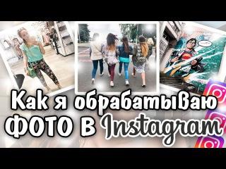 Как я обрабатываю фото в Instagram | Alexa Schmidt