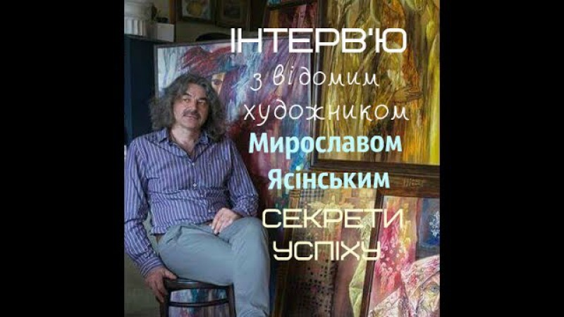 Секрети успіху відомого українського художника. Інтервю з Мирославом Ясінським.