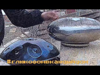 Глюкофон VS ханг (Aleksoundrum видео)