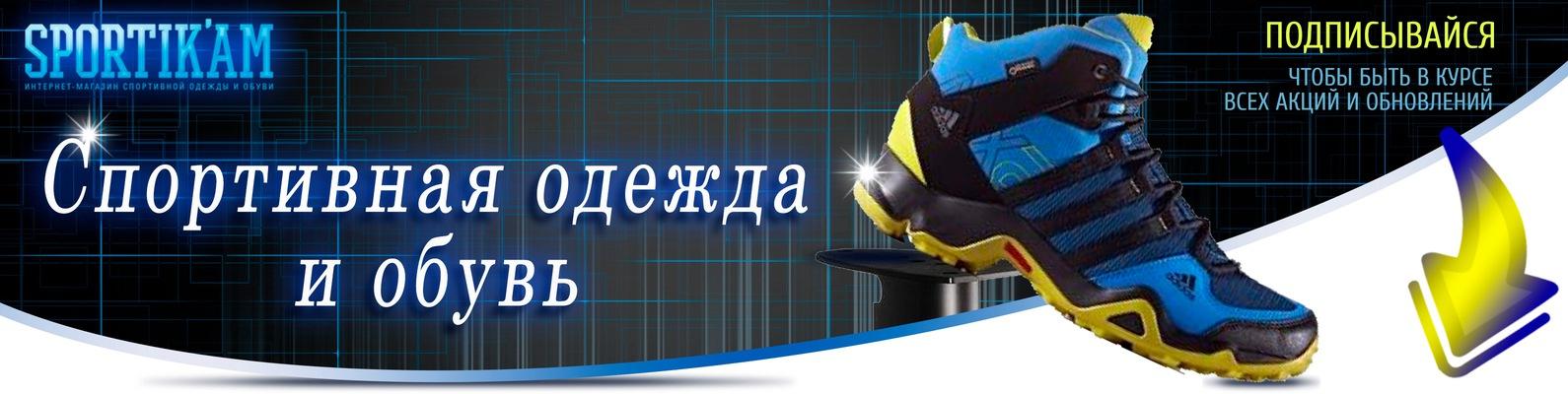 Спортивная одежда и обувь   Sportikam   ВКонтакте bebc32dbd30