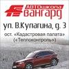 "Автошкола   ""АВАНГАРД""   г. Казань"