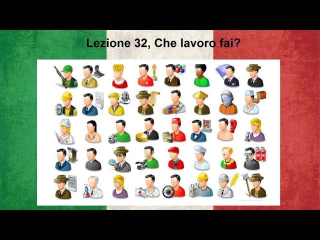 Урок 32, итальянский язык для подростков. Che lavoro fai? Профессии на итальянском языке.