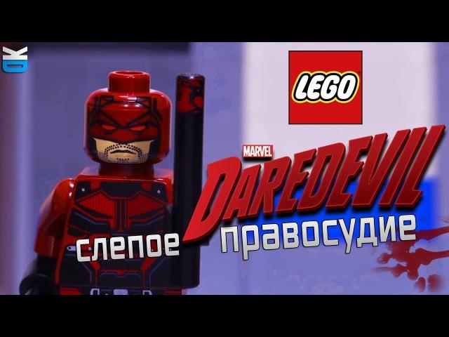 Лего Сорвиголова СЛЕПОЕ ПРАВОСУДИЕ