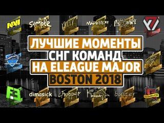 ЛУЧШИЕ МОМЕНТЫ СНГ КОМАНД НА ELEAGUE MAJOR BOSTON 2018