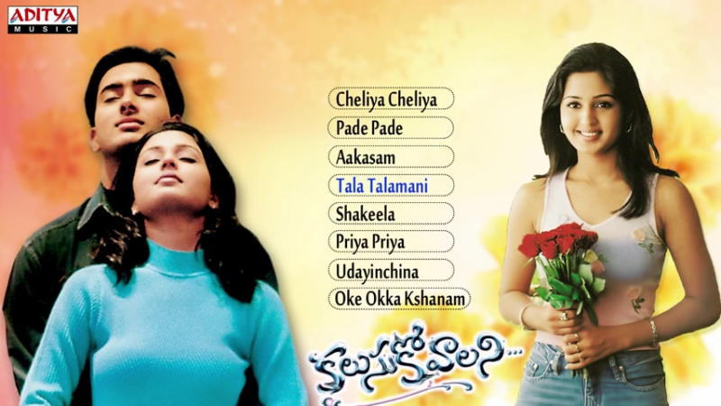 Kalusukovalani 2002 కలుసుకోవాలని Telugu Movie Full Songs II Juke Box II Uday Kiran Gajala