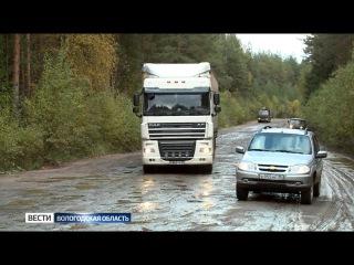 Более тысячи жителей Кичменгско-Городецкого района стали заложниками разбитой ...