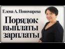 Порядок выплаты зарплаты Елена А Пономарева
