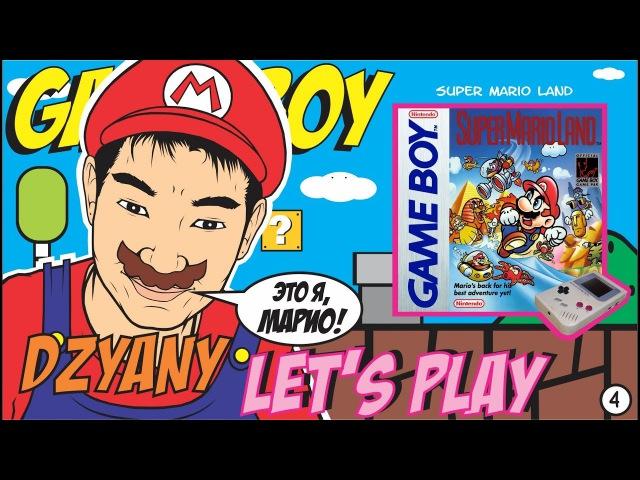 04 - DZYANY - SUPER MARIO LAND (GAME BOY)