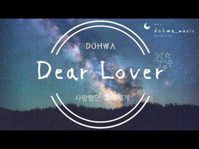 Piano Music 사랑했던 그대에게 Dear Lover 도화 Dohwa