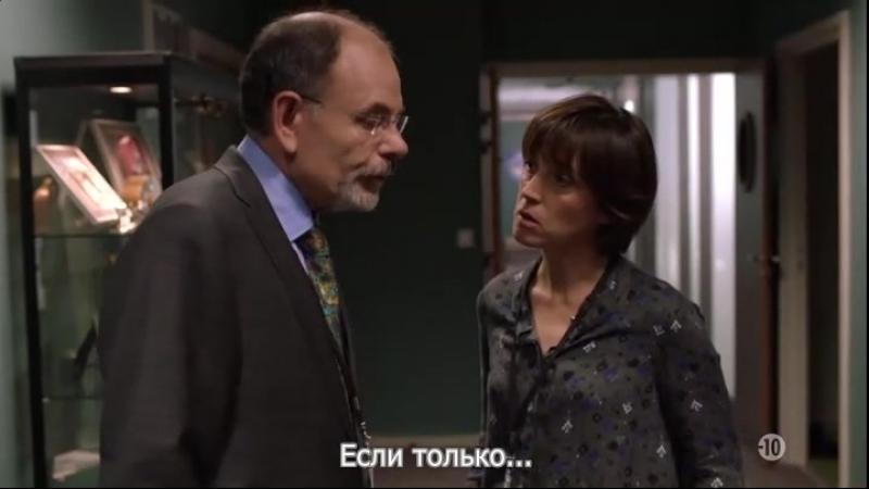 Бюро легенд Le Bureau des Legendes 3 сезон 2 серия русские субтитры