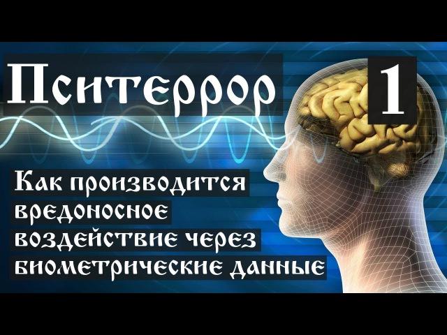 Пситеррор 1 Как производится вредоносное воздействие через биометрические данные