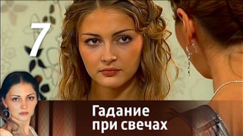 Гадание при свечах. Серия 7 (2010) Мелодрама, фантастика @ Русские сериалы